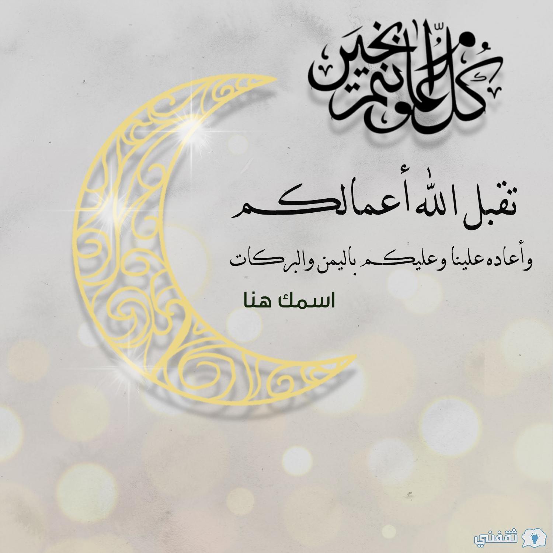 اكتب اسمك على صورة العيد