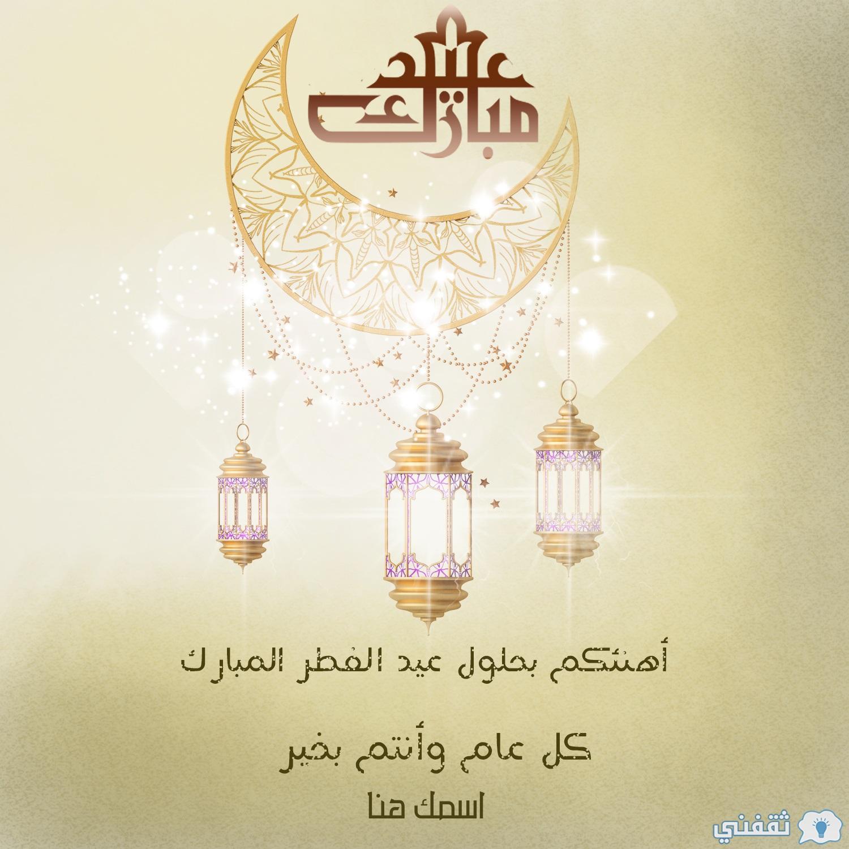 اكتب اسمك على صورة تهنئة عيد مبارك