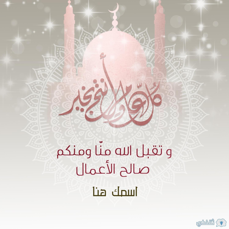 اكتب اسمك على صورة عيد الفطر