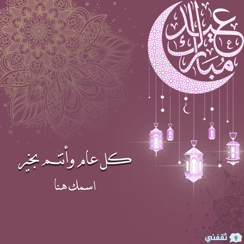 اكتب اسمك على صورة عيد سعيد