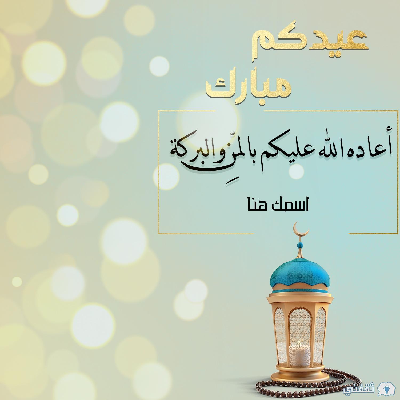 اكتب اسمك على صورة عيد فطر سعيد