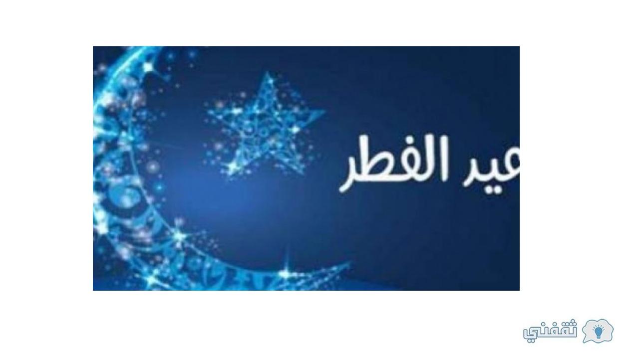 الخميس أول أيام العيد