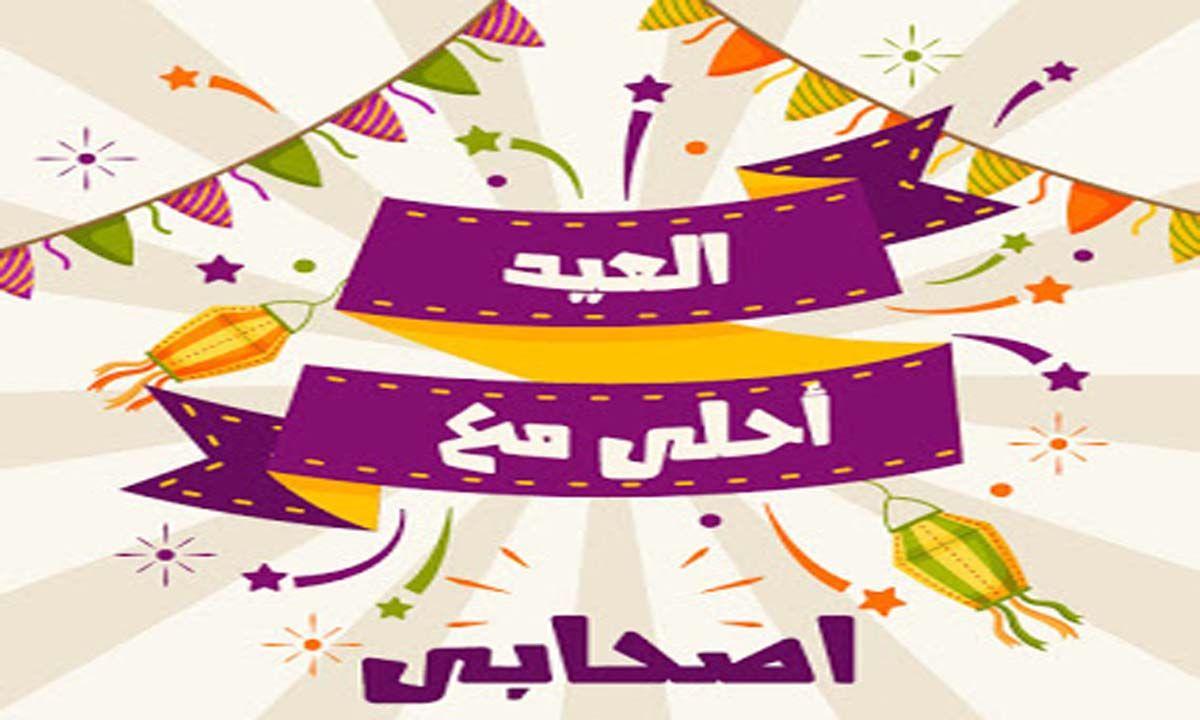 العيد أحلى مع أصحابي