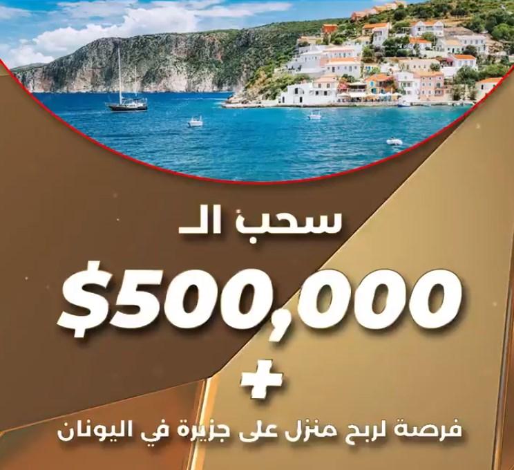 موعد سحب مسابقة الحلم 2021 للفوز بـ 500.000$ ولجميع المشاركين فرصة سحب منزل الأحلام