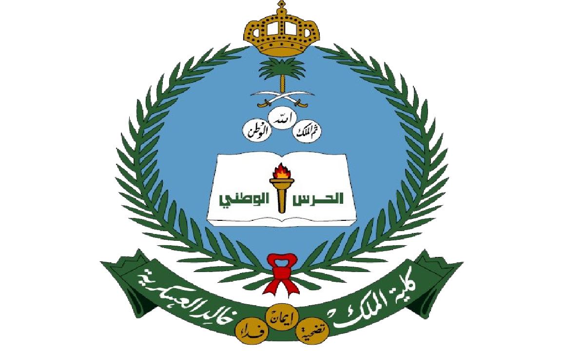 رابط تقديم الحرس الوطني ثانوي 1442 تسجيل كلية الملك خالد العسكرية kkmar.gov.sa
