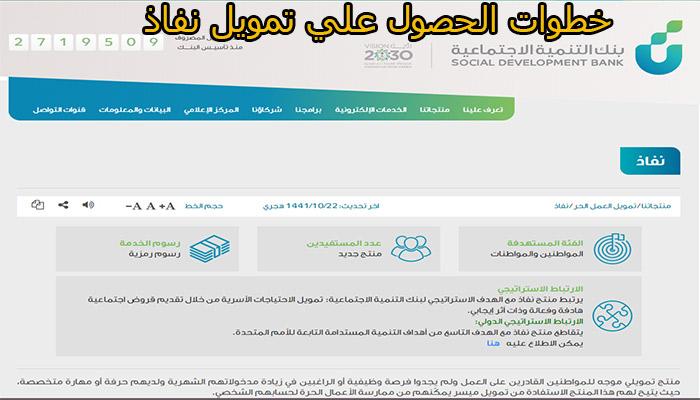 تمويل العمل الحر بالتقسيط وبدون فوائد من بنك التنمية الاجتماعية بقيمة 150000 ريال سعودي