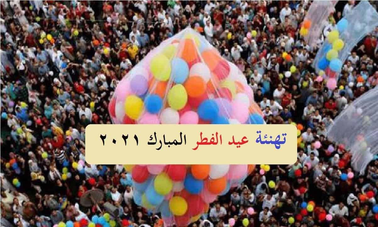 تهنئة عيد الفطر Messages 2021: بطاقات وكروت التهنئة بمناسبة حلول أول أيام العيد 1442