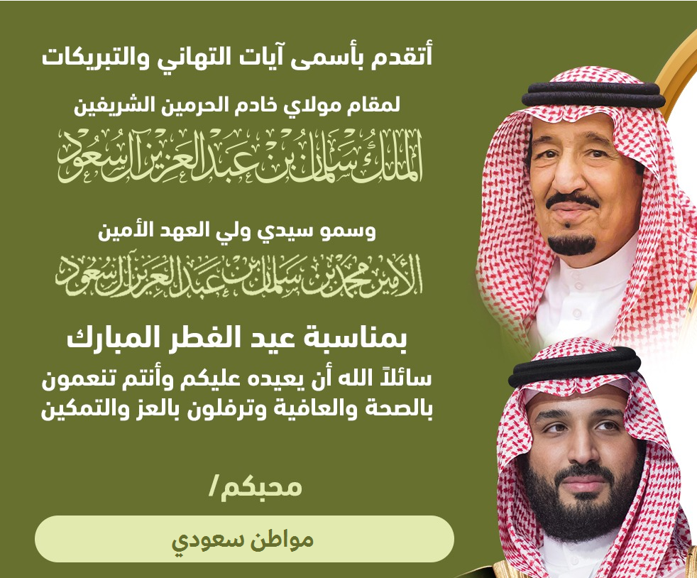 رابط تهنئة عيد الفطر المبارك 1442 للقيادة الرشيدة ورجال الصحة ورجال الأمن في السعودية