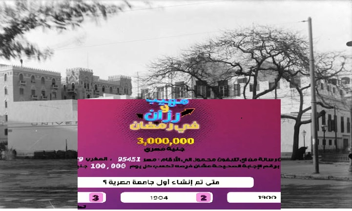متى تم إنشاء أول جامعة مصرية