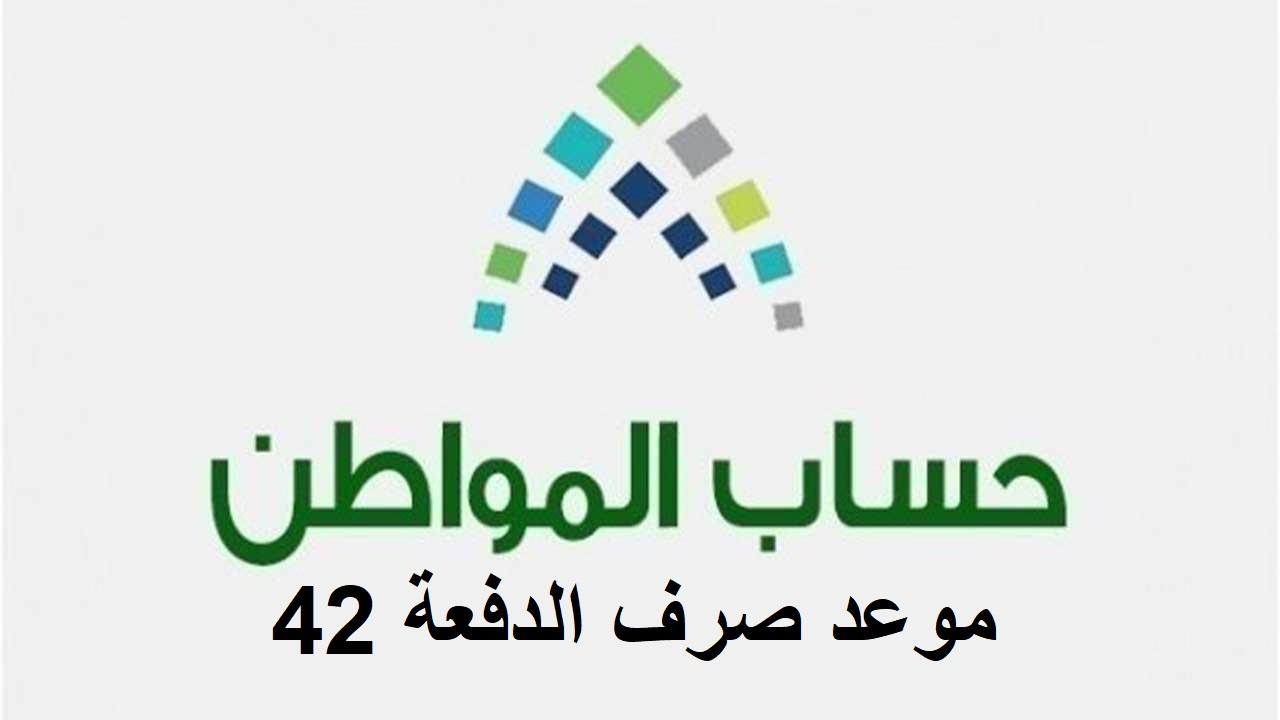 موعد صرف الدفعة 42 حساب المواطن