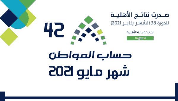 حساب المواطن رمضان 1442 موعد صرف الدفعة 42 قبل عيد الفطر ...