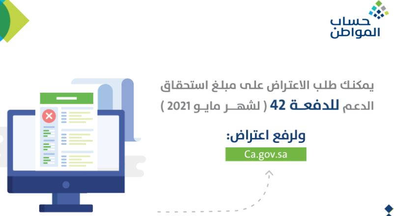 رابط التسجيل حساب المواطن