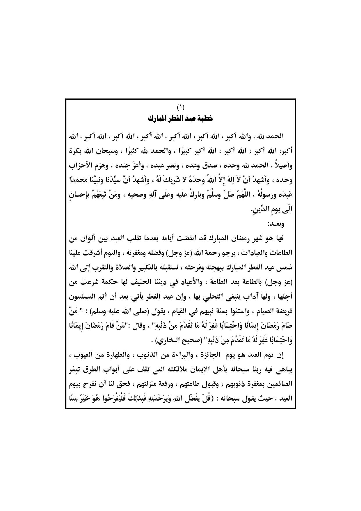 خطبة عيد الفطر 2021 مكتوبة من وزارة الأوقاف اليوم الخميس أول أيام عيد الفطر المبارك 1442