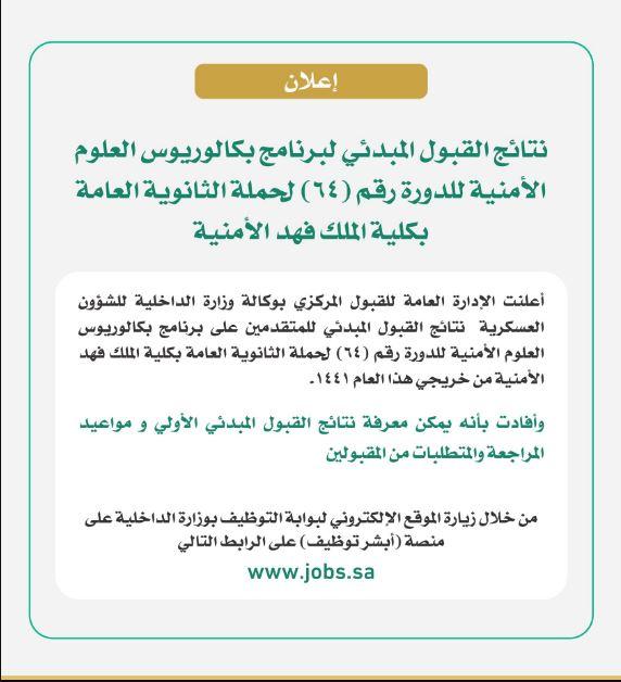 Enlace, condiciones y pasos para postularse a King Fahd Security College 1442 AH para la campaña de la escuela secundaria