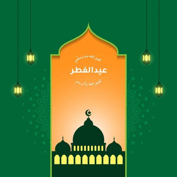 رسائل صور تهنئة عيد الفطر المبارك 2021 - 1442 رسمية للأصدقاء والحبيب مكتوبة