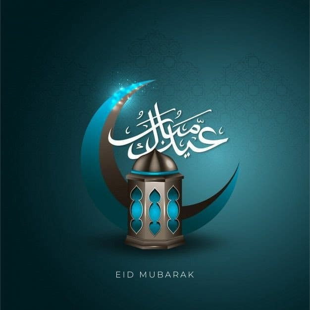 رسائل عيد الفطر المبارك