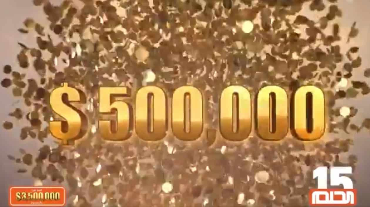 رسالة SMS للفوز في مسابقة الحلم 2021 أرقام الاشتراك في الجائزة الكبرى 500.000$