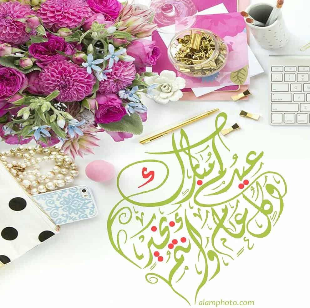 صور بوستات تهنئة عيد الفطر المبارك