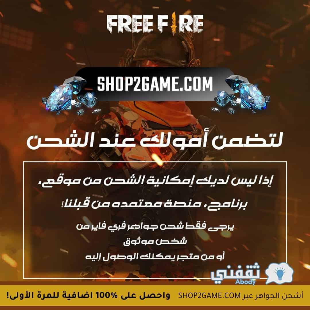 شحن جواهر فري فاير 2021 Free Fire عن طريق ID من خلال Shop2game
