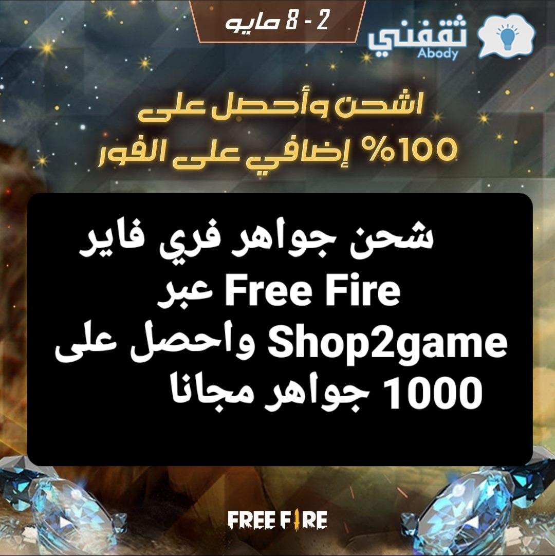 شحن جواهر فري فاير Free Fire عبر Shop2game واحصل على 1000 جواهر مجانا
