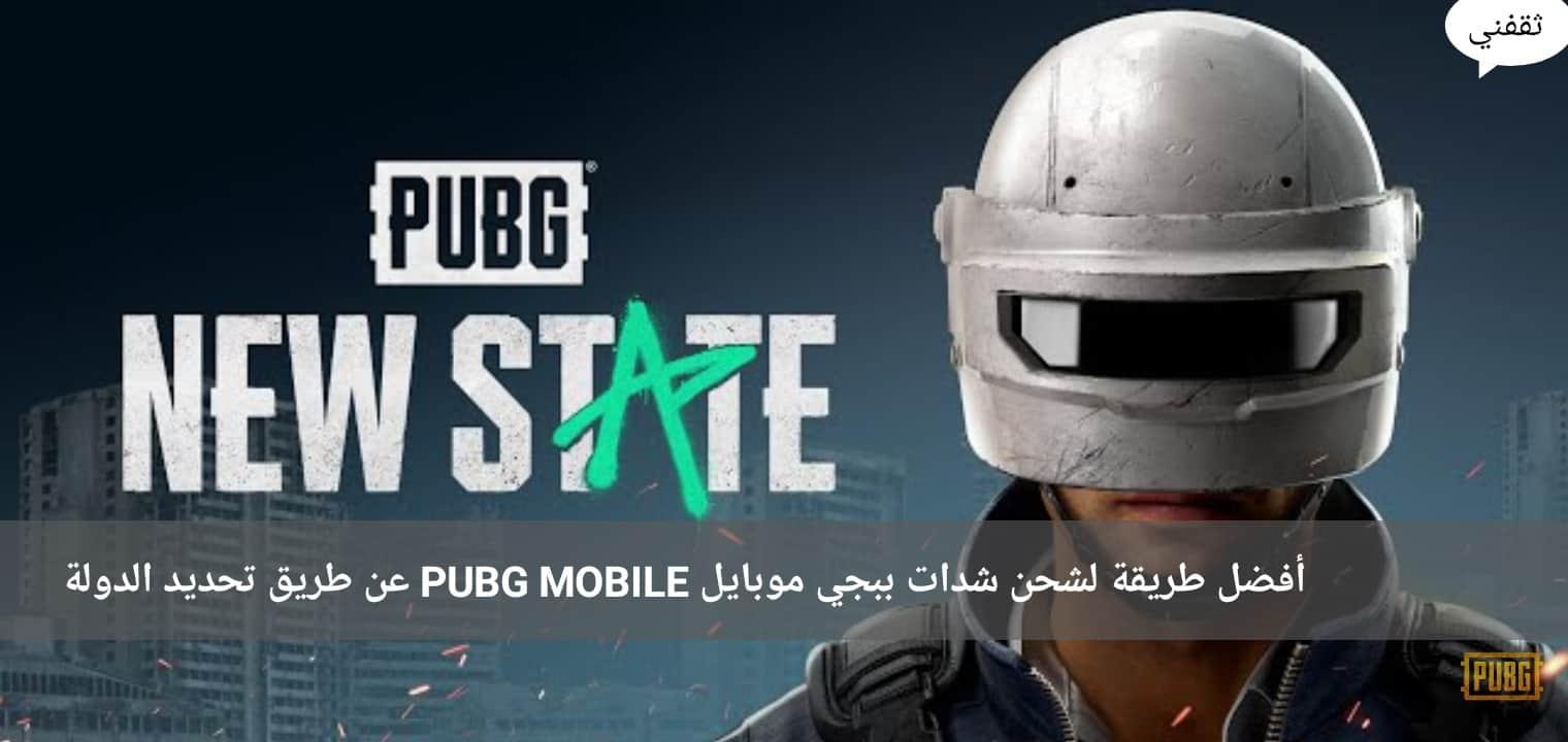 أفضل طريقة لشحن شدات ببجي موبايل PUBG MOBILE عن طريق تحديد الدولة