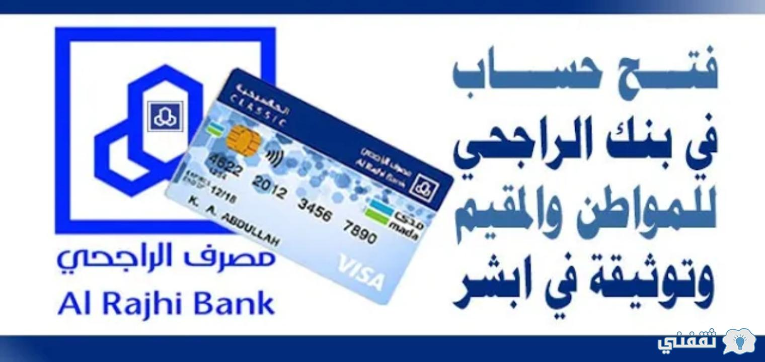 Abra una cuenta en Al-Rajhi Bank, la nueva tarjeta familiar, con las nuevas condiciones en 3 minutos
