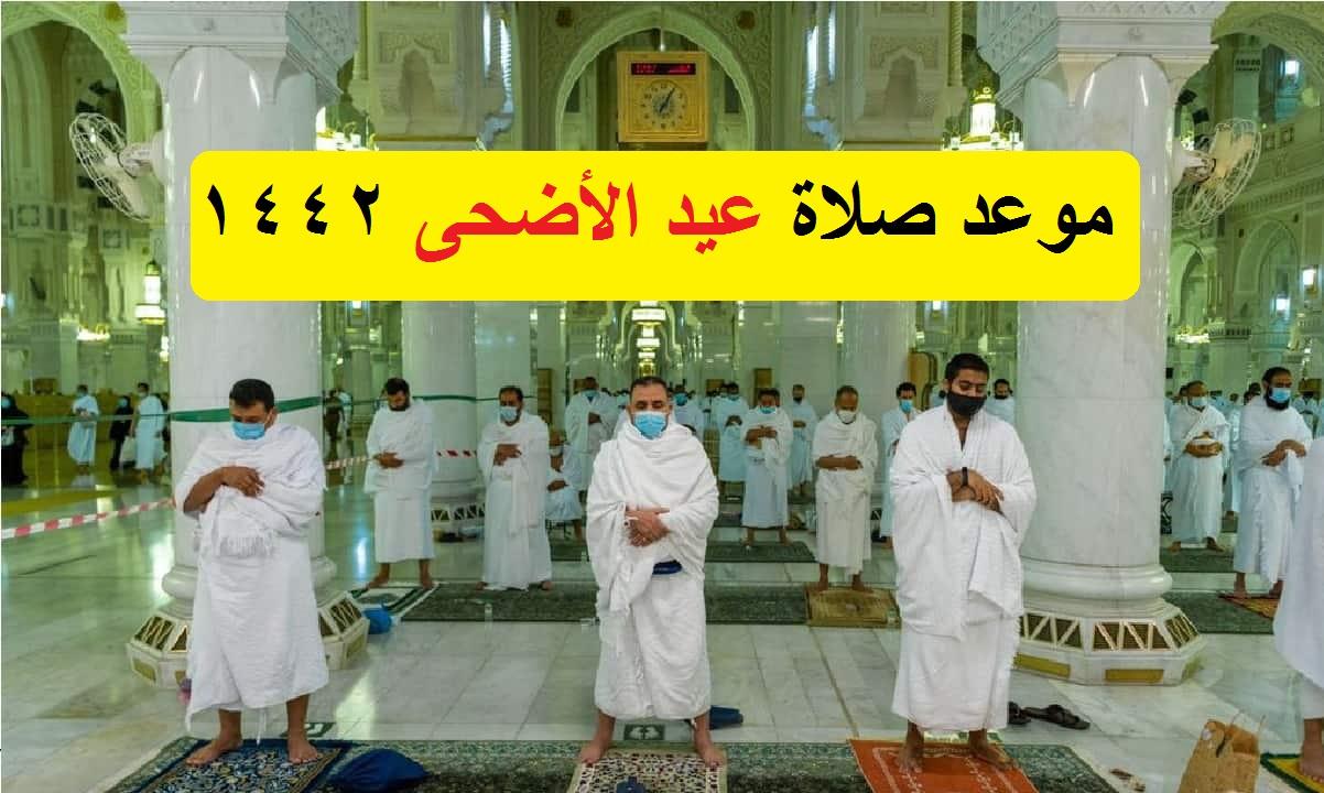 وقت صلاة عيد الأضحى في الرياض 1442 أوقات صلاة العيد في كافة المدن السعودية اليوم