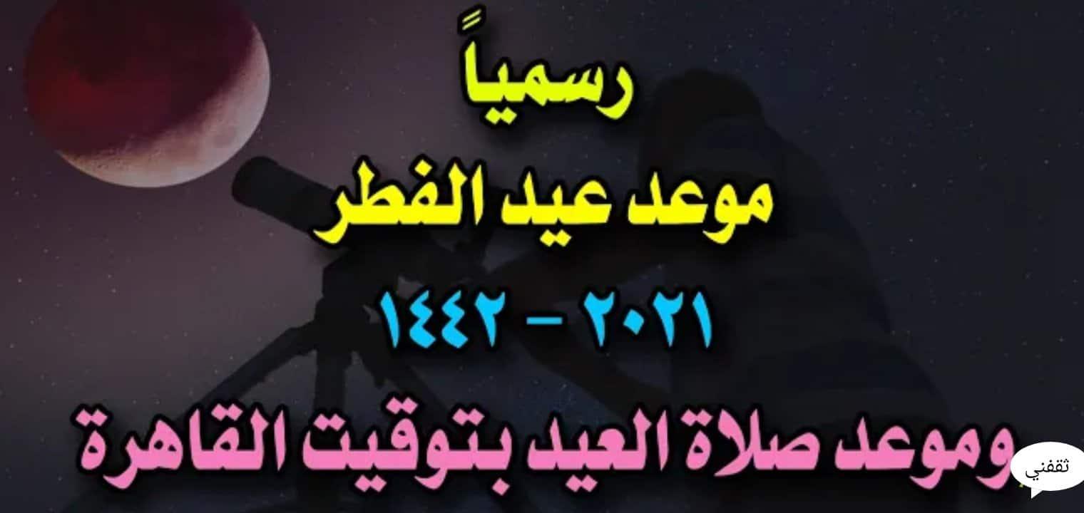 توقيت صلاة عيد الفطر ٢٠٢١ في السعودية ومصر والدول العربية