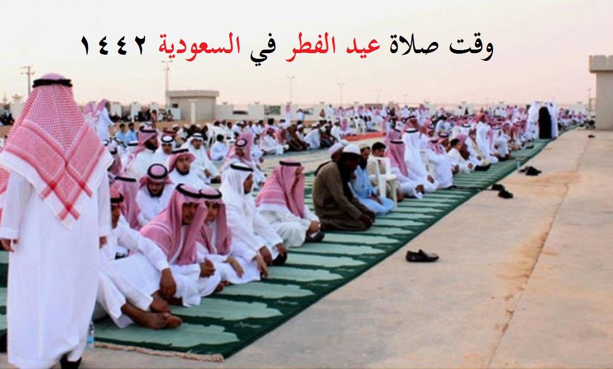 موعد صلاة العيد في السعودية 1442 متى تبدأ صلاة عيد الفطر المبارك اليوم بمدن المملكة