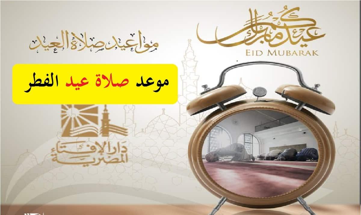 مواعيد صلاة عيد الفطر المبارك 2021 في مصر بكافة محافظاتها الخميس 13 مايو