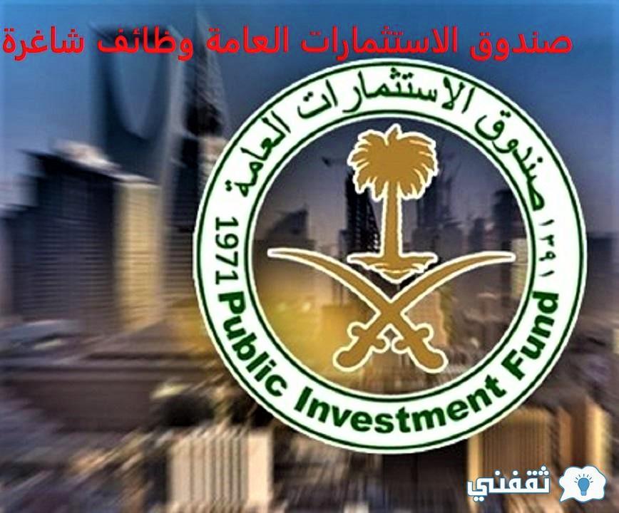 صندوق الاستثمارات العامة وظائف شاغرة