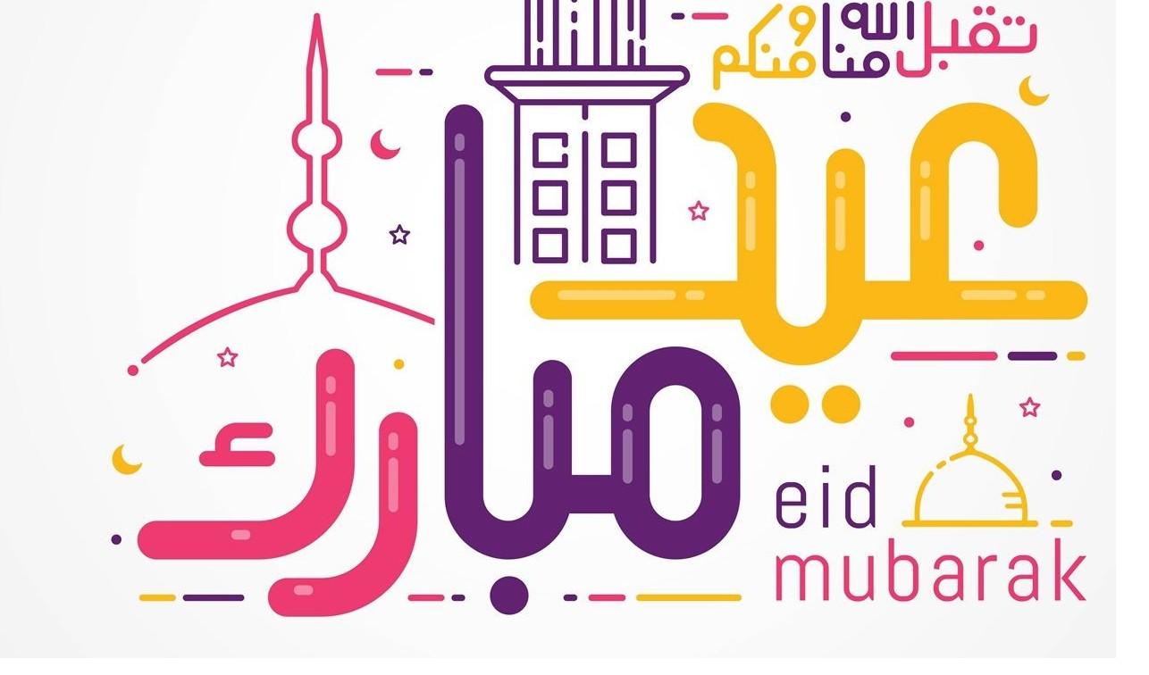 تهنئة عيد الفطر 2021 تبريكات العيد