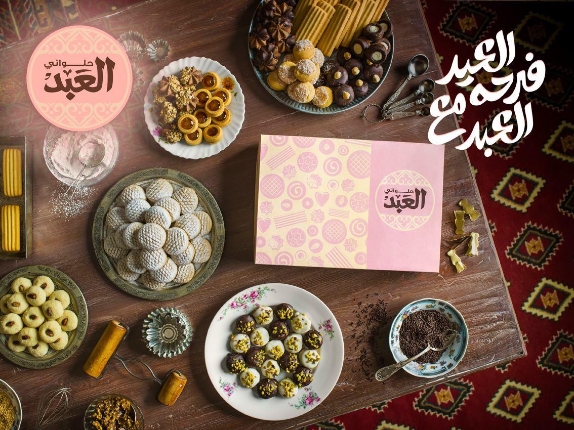 أسعار كعك وبسكويت العيد في محلات العبد لعام 2021 بجميع فروع العبد