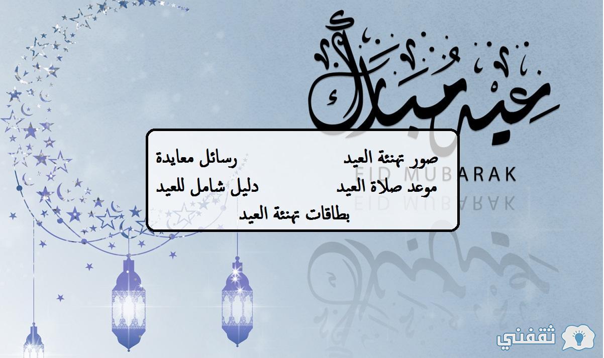عبارات عن العيد رسائل تهنئة بالعيد مسجات معايدة صور تهاني العيد بالاسم