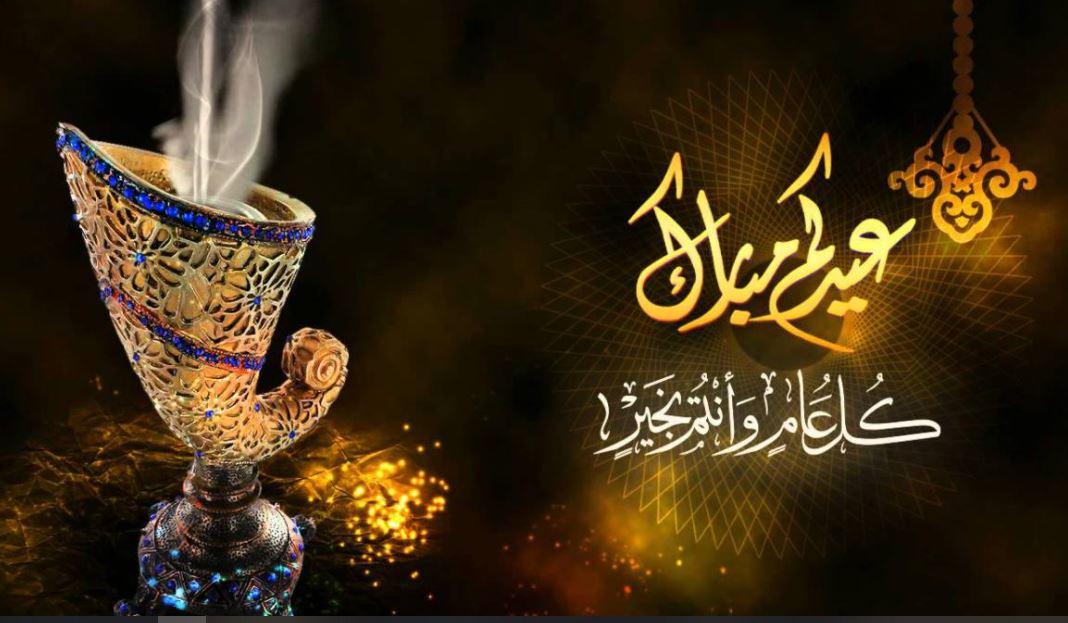 عيدكم مبارك كل عام وأنتم بخير