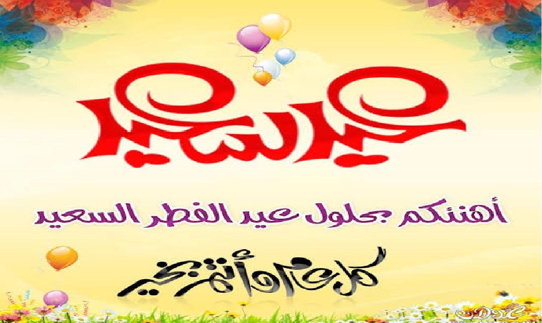 رسائل تهنئة عيد الفطر المبارك Eid Mubarak 2021 بطاقات من أجمل العبارات للتهاني