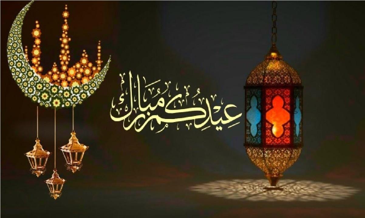 تهنئة عيد الفطر 2021 أجمل العبارات والرسائل والبطاقات لتقديم التهاني eid mubarak