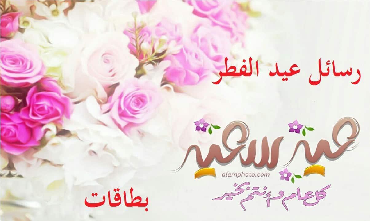 تهنئة عيد الفطر للأهل والأصدقاء 2021 Happy Eid رسائل وعبارات للمباركة بحلول أول أيام العيد