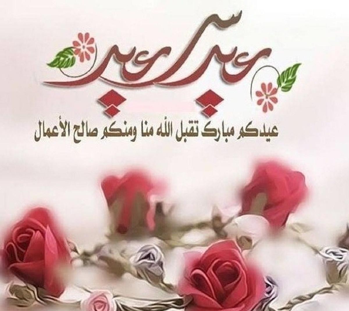 عيد فطر مبارك 2021