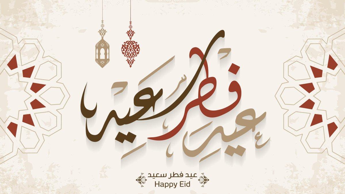 عيد الفطر eid mubarak