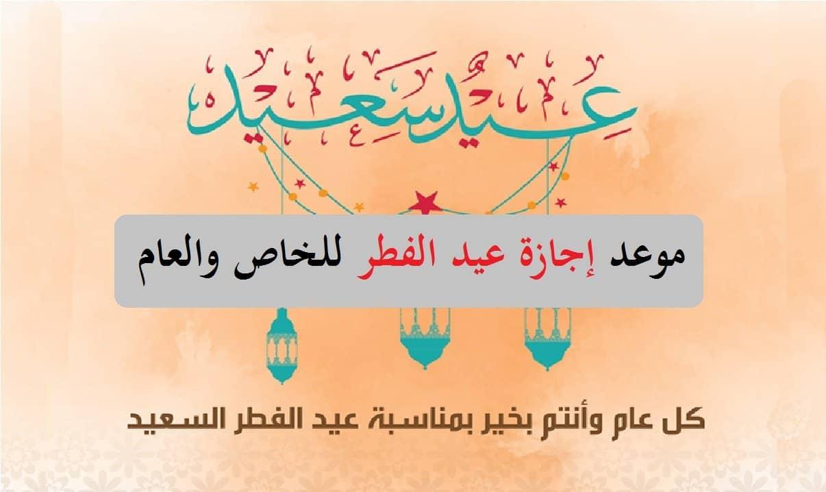 موعد إجازة عيد الفطر للقطاع الخاص والعام 1442 متى تبدأ وتنتهي الإجازة في السعودية