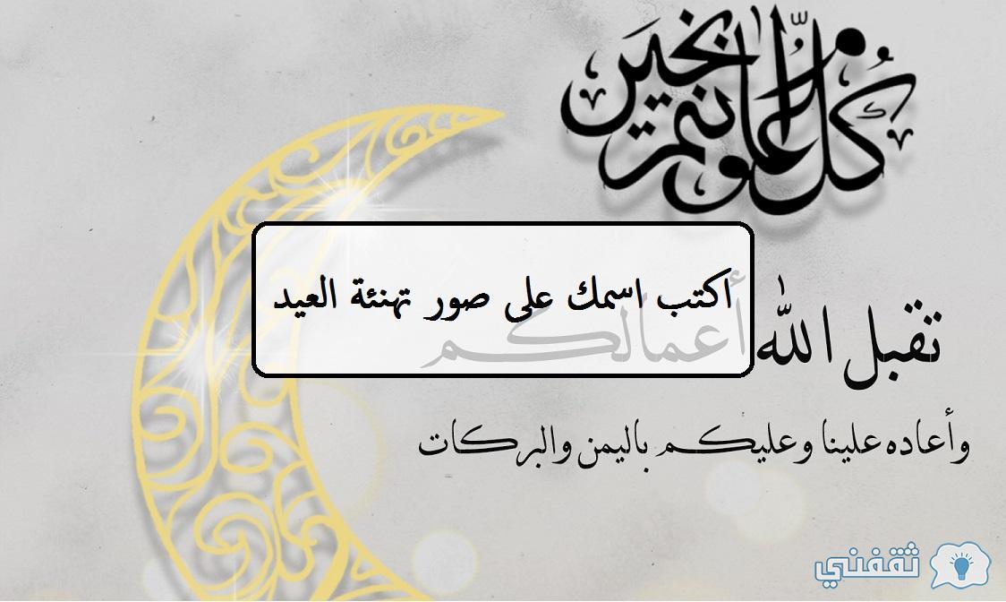 كتابة أسماء على تهنئة عيد الفطر