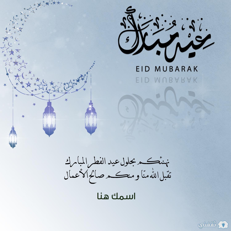 كتابة اسم على صورة عيد سعيد