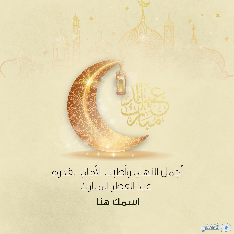 كتابة اسم على صور عيد الفطر