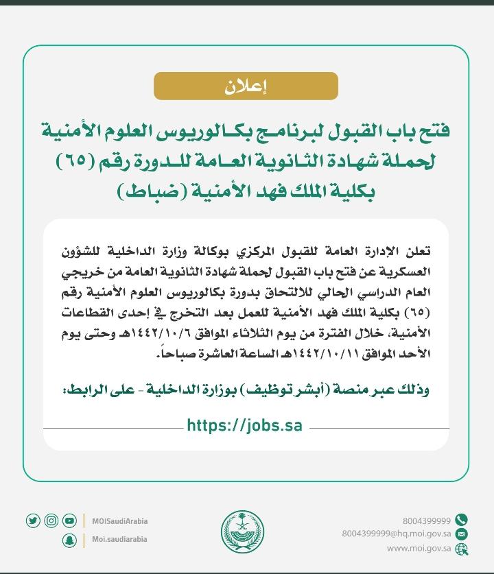 خطوات التسجيل في كلية الملك فهد الأمنية لخريجي الثانوية العامة ١٤٤٢