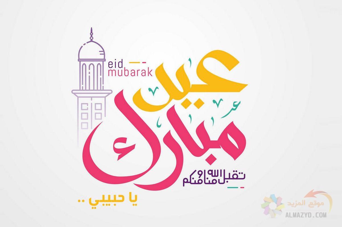 كل عام وأنتم بخير   هنا رسائل وصور وبطاقات معايدة عيد الفطر المبارك 2021 وأفضل كلمات وعبارات تهاني العيد