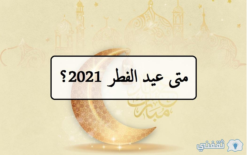 متى عيد الفطر 2021