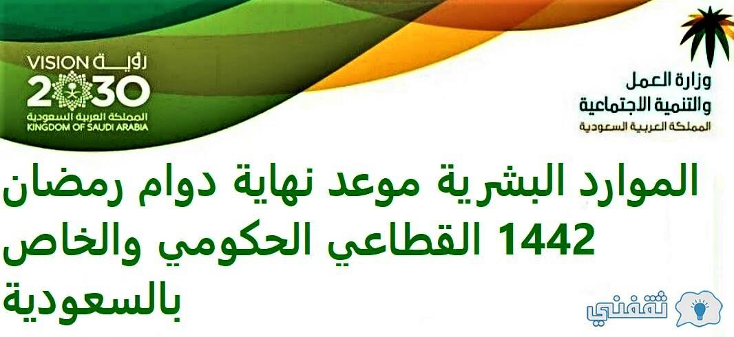 متى نهاية دوام في رمضان بالسعودية 1442هـ
