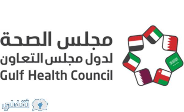 مجلس الصحة الخليجي