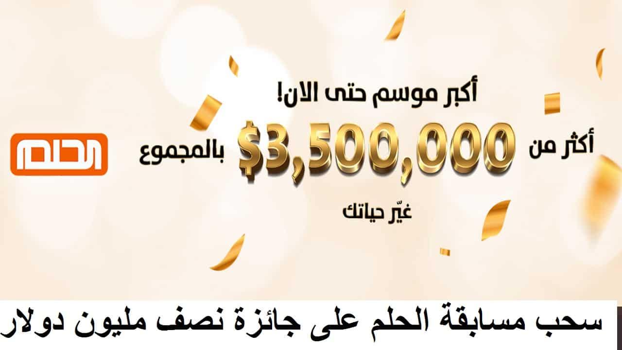 أرقام الاشتراك في مسابقة الحلم mbc في السحب الجديد والفائزين